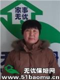 北京顺义石园不住家保姆_做家务:辅助带孩子:照顾能自理老人保姆