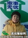朝阳立水桥月嫂:育儿嫂