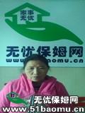 重庆沙坪坝周边住家保姆_做家务:照顾能自理老人:照顾半自理老人:照顾病人保姆