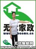 北京丰台西客站不住家保姆_做家务:公司做饭保姆