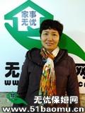 广州海珠住家保姆_做家务:辅助带孩子:照顾能自理老人保姆
