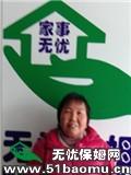 松江大学城住家保姆:不住家保姆:小时工
