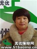 江北红旗河沟月嫂:育儿嫂