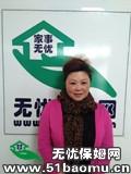 北京大兴黄村不住家保姆_做家务:辅助带孩子保姆