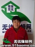 龙华新区民治小时工