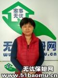 深圳南山华侨城不住家保姆_做家务保姆