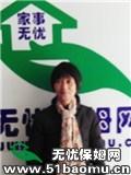 松江大学城不住家保姆:小时工