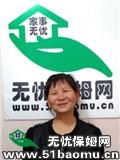 重庆九龙坡住家保姆_做家务:照顾能自理老人:照顾半自理老人:照顾病人保姆