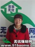北京顺义住家保姆_做家务:辅助带孩子:照顾能自理老人保姆