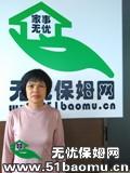 广州广州周边住家保姆_做家务:照顾能自理老人保姆