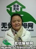 锦江盐市口不住家保姆:小时工