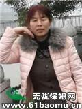 开福德雅路口月嫂:育儿嫂