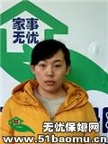 上海闸北延长路住家保姆_做家务:全职带孩子:照顾能自理老人保姆