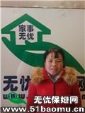 北京大兴住家保姆:育儿嫂_做家务:辅助带孩子:全职带孩子保姆