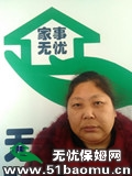 北京东城住家保姆_做家务:辅助带孩子:照顾能自理老人:照顾半自理老人:照顾不能自理老人保姆