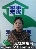北京朝阳立水桥住家保姆:不住家保姆_做家务:辅助带孩子:照顾能自理老人保姆