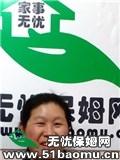 渝北汽博中心住家保姆:月嫂