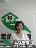 广州海珠住家保姆_做家务:辅助带孩子保姆