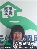 长宁中山公园育儿嫂