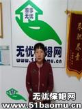 重庆江北红旗河沟住家保姆:育儿嫂_全职带孩子保姆