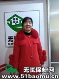 重庆江北红旗河沟不住家保姆_做家务:辅助带孩子保姆