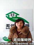 郑东新区兴荣街住家保姆:不住家保姆:月嫂:育儿嫂:小时工