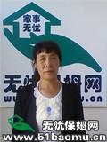 北京昌平北七家住家保姆_做家务:照顾能自理老人保姆