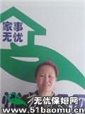 松江科技园住家保姆:育儿嫂
