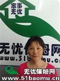 北京西城西直门住家保姆:不住家保姆_做家务:辅助带孩子保姆