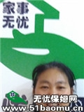大渡口月嫂:育儿嫂