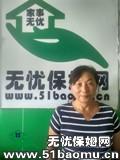 北京丰台马连道不住家保姆_做家务:辅助带孩子保姆