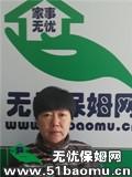 昌平县城不住家保姆:月嫂:育儿嫂