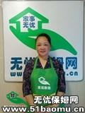 重庆沙坪坝三峡广场不住家保姆_做家务:辅助带孩子:照顾能自理老人保姆
