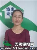 上海长宁住家保姆:育儿嫂_做家务:辅助带孩子:全职带孩子保姆