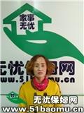 中山三八广场住家保姆:月嫂:育儿嫂