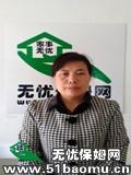 郑东新区兴荣街住家保姆:育儿嫂:小时工