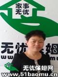 郑东新区兴荣街住家保姆:月嫂