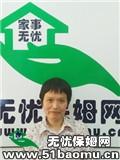 秦淮周边住家保姆
