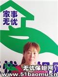 松江大学城住家保姆:育儿嫂
