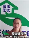 松江大学城住家保姆:月嫂