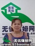 重庆沙坪坝新桥不住家保姆_做家务:辅助带孩子:照顾能自理老人保姆
