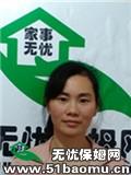 渝北汽博中心住家保姆:月嫂:育儿嫂