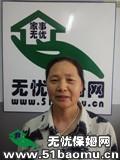 北京海淀苏州街住家保姆_做家务:辅助带孩子:照顾能自理老人保姆
