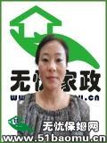 北京昌平回龙观住家保姆:不住家保姆_做家务:辅助带孩子保姆