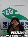 天津河北周边住家保姆_做家务:照顾半自理老人保姆