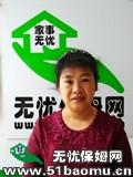 锦江柳江小时工