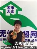 松江大学城住家保姆