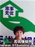 松江大学城不住家保姆:育儿嫂:小时工