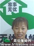 重庆周边住家保姆:育儿嫂