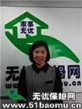 上海杨浦控江路不住家保姆_做家务:辅助带孩子保姆
